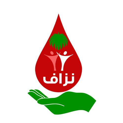 الجمعية السعودية لامراض النزاف